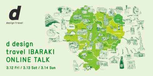 d design travel IBARAKI ONLINE TALK 〈 3夜連続企画 〉