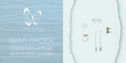 びわ湖真珠のジュエリー セミオーダー