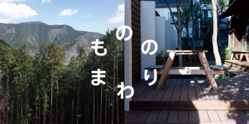 東京チェンソーズに学ぶわかりやすい林業
