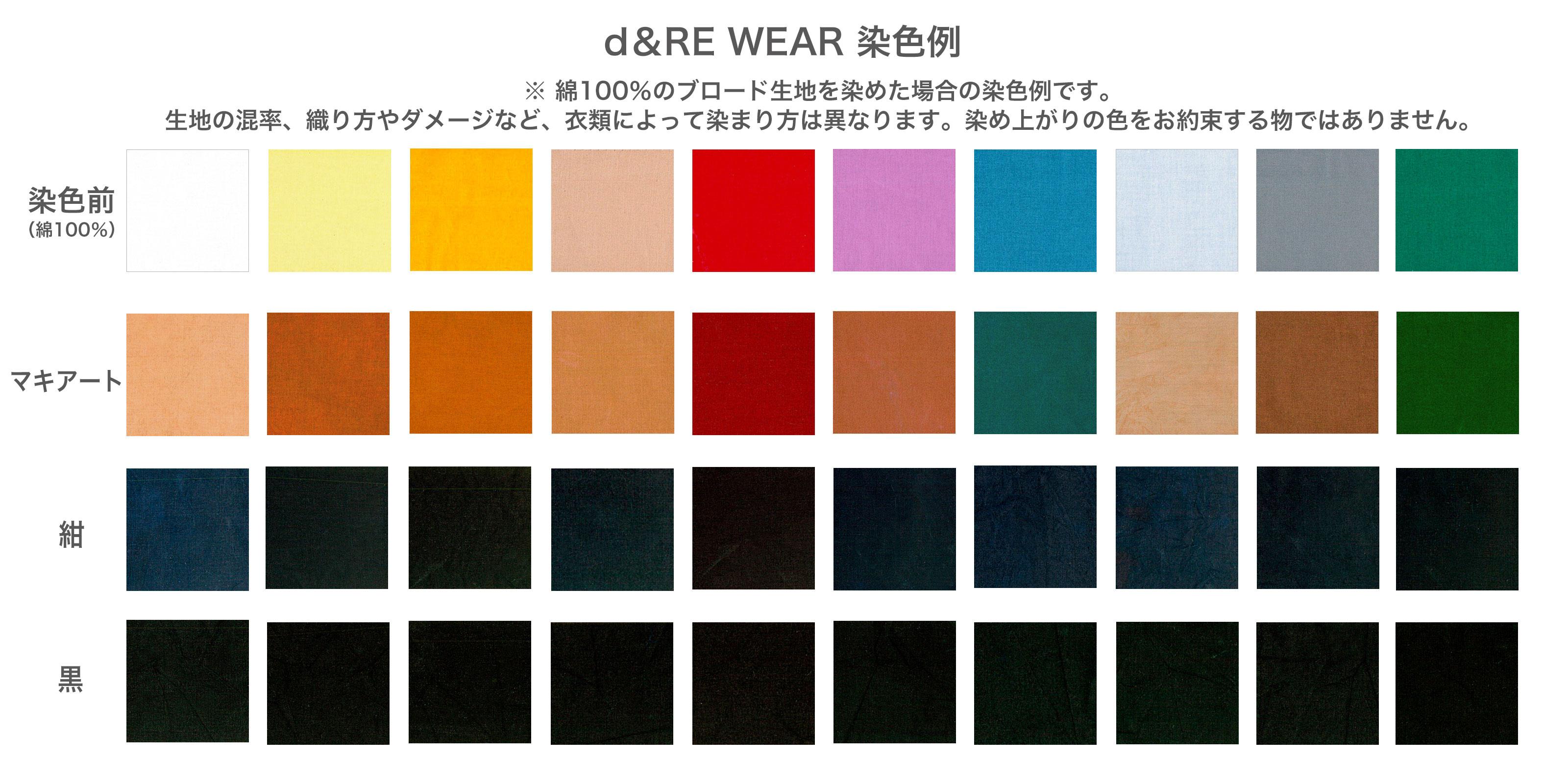 d& RE WEAR染色例