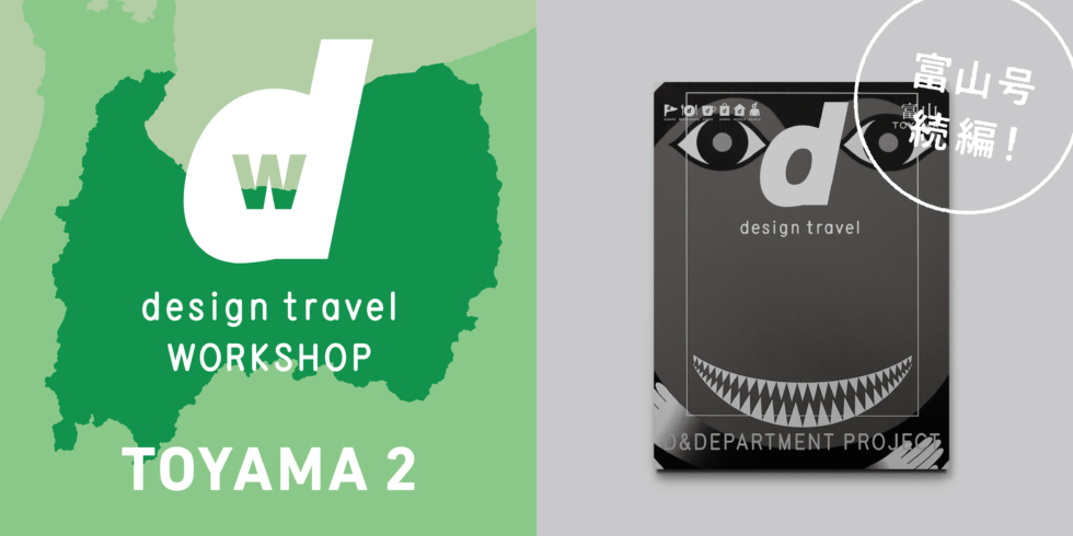 d design travel WORKSHOP TOYAMA 2(富山号 続編)