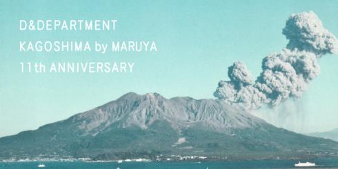 D&DEPARTMENT KAGOSHIMA & マルヤガーデンズ アーカイブ展