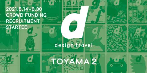『d design travel』を作り続けたい vol.11富山号2