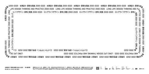 ロングライフデザイン:思考と実践 2000-2020