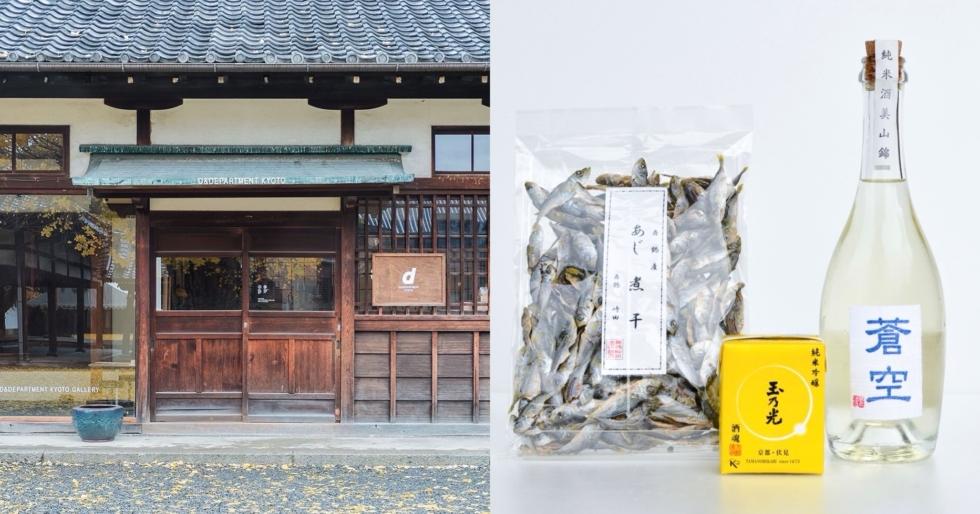緊急発売!第2弾 京都店応援セット WEB限定で販売します。
