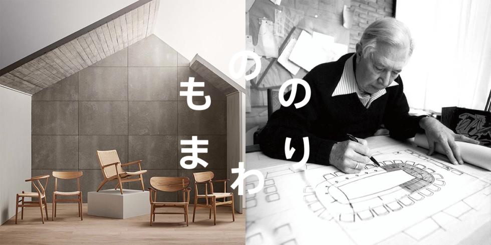 カール・ハンセン&サン社とハンス J.ウェグナーの最初の椅子