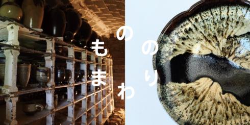 鹿児島のやきもの龍門司焼のもののまわり
