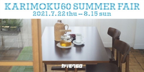 カリモク60  サマーフェア2021