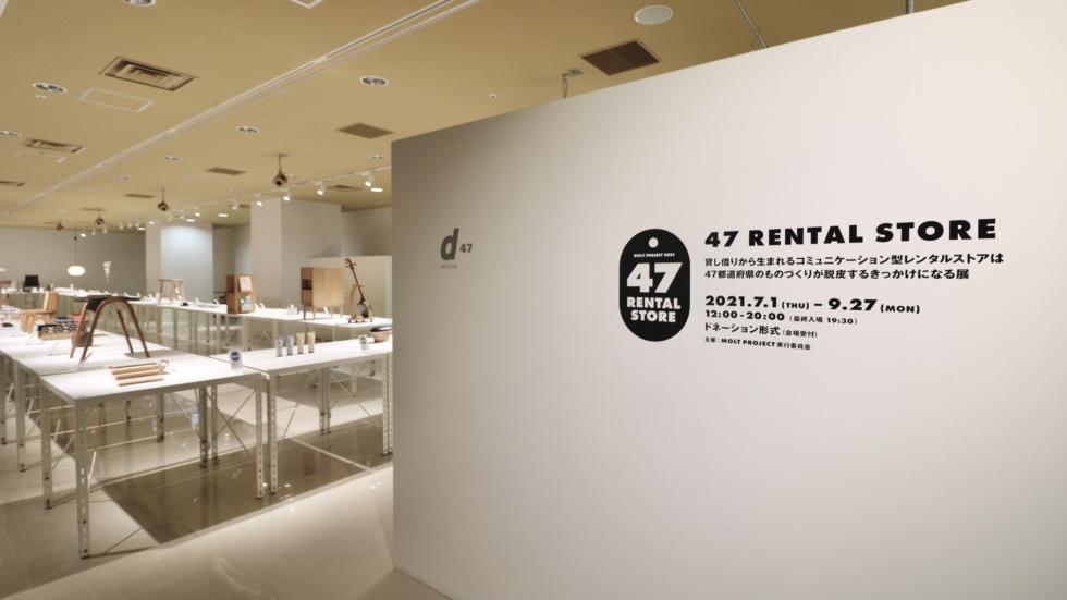 「47 RENTAL STORE」展 会場でのレンタルの仕方をご紹介します