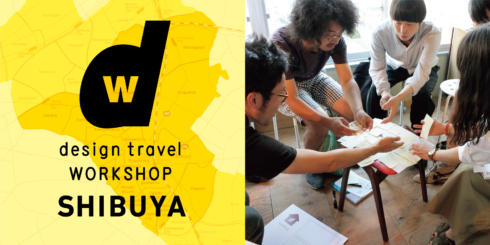 『d design travel WORKSHOP 渋谷』号 をつくるワークショップ 参加者募集