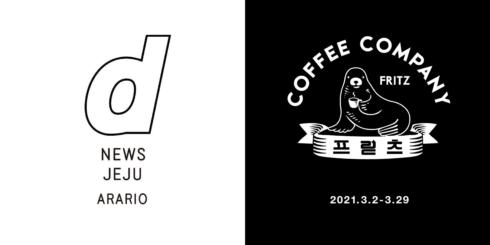 Fritz Coffee Company at  d news JEJU
