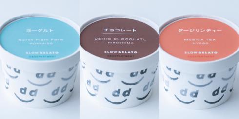 d&アイスクリームセット