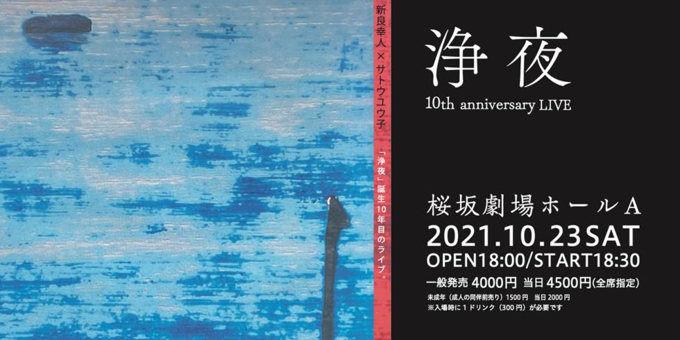 浄夜 10th anniversary LIVE