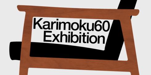 カリモク60 エキシビション 2021