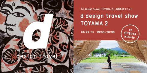 d design travel show TOYAMA 2