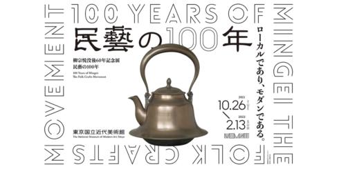 柳宗悦没後60年記念展「民藝の100年」D&DEPARTMENT特設ショップ