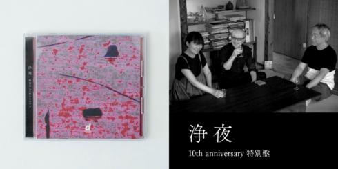 浄夜 10th anniversary 特別盤